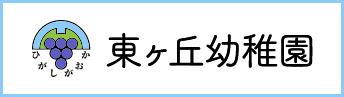 東ヶ丘幼稚園